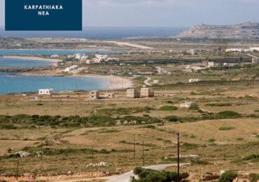 Λιβανός: Απαλλάσσονται αγρότες και αλιείς από το τέλος επιτηδεύματος