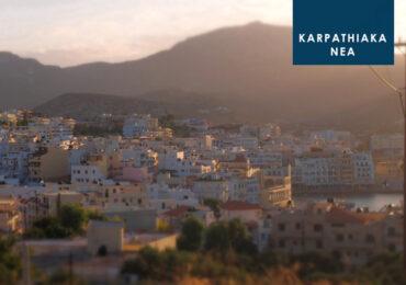 Δυο περιπτώσεις απαξίωσης Καρπαθίων από τον Δήμο του νησιού