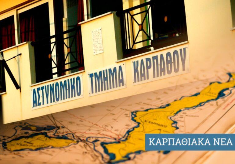 Ελεύθερος με περιοριστικούς όρους ο 28χρονος για την «χρυσή» διάρρηξη στην Κάρπαθο