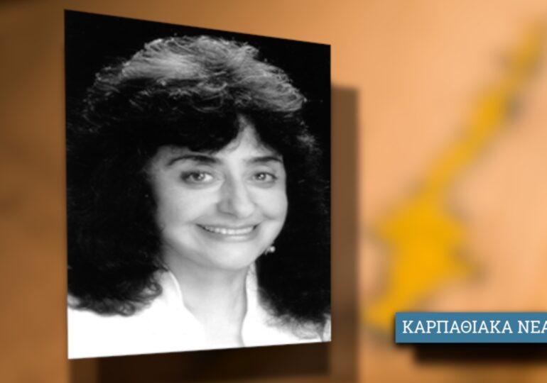 Αφροδίτη Ματσάκη, η Καρπαθιά διεθνώς αναγνωρισμένη ψυχοθεραπεύτρια