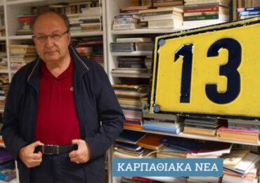 Τρίτη και 13, γράφει ο Μηνάς Αλ. Αλεξιάδης