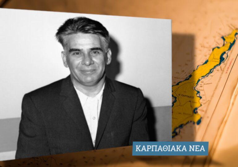 Ο Καρπάθιος γκάνγκστερ με το όνομα...Kapatos!