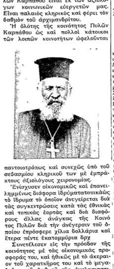 """Σαν σήμερα, 22.11.1951 εφ. Ροδιακή """"Ο ευεργέτης παπά Ανδρέας Μανωλακάκης"""""""