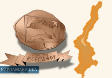 Τη Τρίτη, 6 Απριλίου, συνεδριάζει το Δημοτικό Συμβούλιο του Δήμου Καρπάθου
