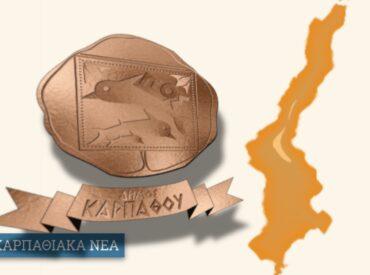 Ανακοινώθηκαν οι 22 προσλήψεις στον Δήμο Καρπαθου