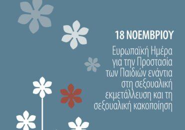 18 Νοεμβρίου: Η μέρα για την Προστασία των Παιδιών ενάντια στη Σεξουαλική Εκμετάλλευση και τη Σεξουαλική Κακοποίηση.
