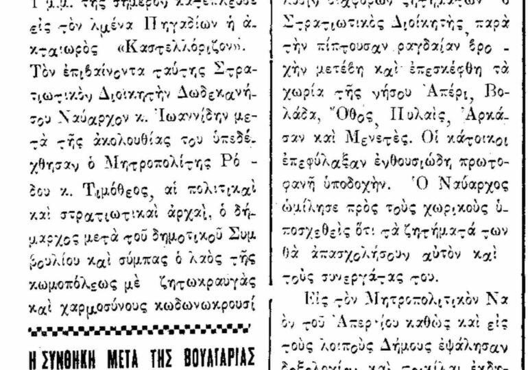 """Σαν σήμερα 26.11.1947 εφ. Ελληνική Σημαία """"Ο Στρ. Διοικητής εις Κάρπαθον"""""""