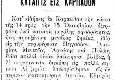 """Σαν σήμερα 28.11.1925 εφ. Δωδεκάνησος """"Καταιγίς εις Κάρπαθον"""""""