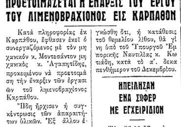 """Σαν σήμερα 29.11.1957 εφ. Ροδιακή """"Προετοιμάζεται η έναρξις του έργου του λιμενοβραχίονος εις Κάρπαθον"""""""