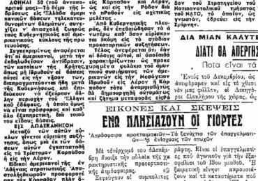 """Σαν σήμερα 1.12.1957 εφ. Πρόοδος """"Βάσεις πυραύλων εις Λέρον ή  Κάρπαθον"""""""