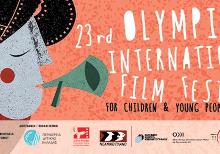 Το 23ο Διεθνές Φεστιβάλ Κινηματογράφου Ολυμπίας για Παιδιά και Νέους έρχεται στις 28 Νοεμβρίου - online και δωρεάν