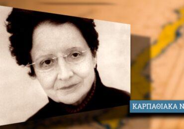 Κριτική Παρουσίαση της Ποιητικής Συλλογής «Οσία» της Σίσσυς Σιγιουλτζή-Ρουκά από την Ζωή Σαμαρά