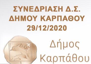Ζωντανά θα παρακολουθήσουμε το Δημοτικό Συμβούλιο Καρπάθου 29/12/2020