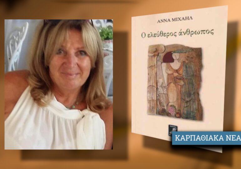 «Ο ελεύθερος άνθρωπος», το βιβλίο της Άννας Μιχαήλ Γιαβάση