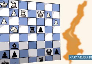 Μαθήματα Σκάκι από τον Σκακιστικό Όμιλο Καρπάθου
