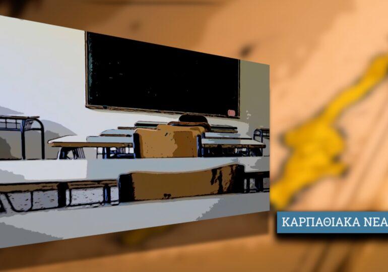 Το καρπάθικο σχολείο του Πειραιά