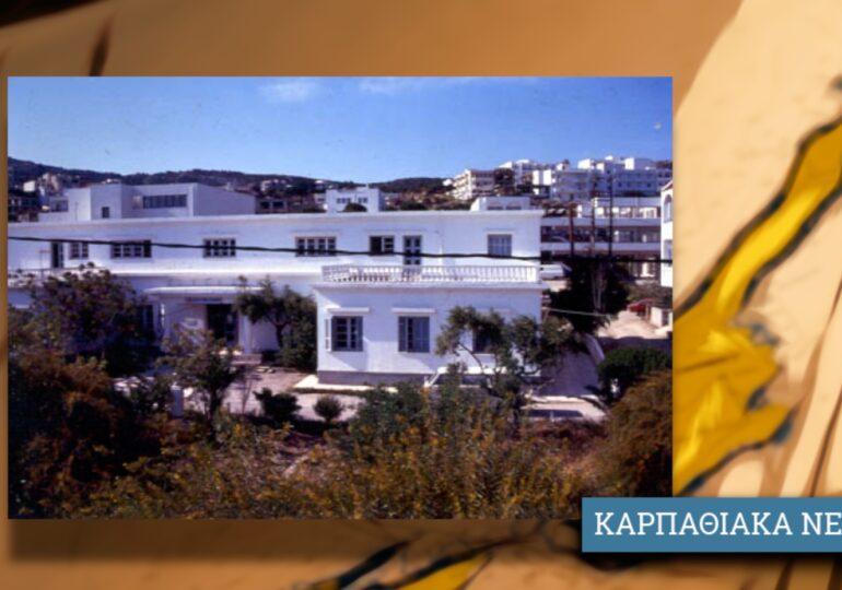 65 χρόνια από την ίδρυση του Υγειονομικού σταθμού Καρπάθου