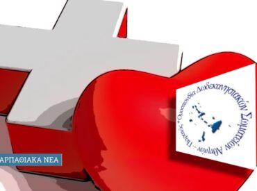 Εθελοντική Αιμοδοσία από την Ομοσπονδία Δωδεκανησιακών Σωματείων Αθηνών - Πειραιώς