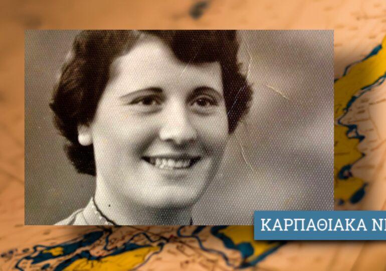 Η θεία Σταυρίτσα, μια Καρπαθιά στο Παλέρμο