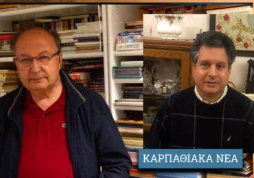 Η Κάρπαθος σε αρχαίους Ελληνες, λατίνους και βυζαντινούς συγγραφείς