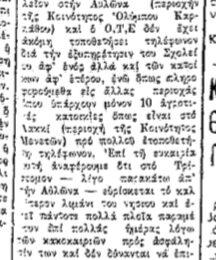 """Σαν σήμερα 15.1.1963 εφ. Πρόοδος 'Η περιοχή Αυλώνος της Καρπάθου δεν έχει τηλέφωνον"""""""