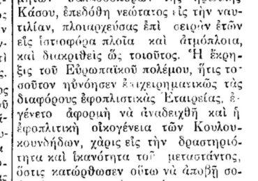 Σαν σήμερα 21.1.1928 εφ. Δωδεκάνησος Μαρτής Κουλουκουντής - Δωδεκανησιακά Πένθη