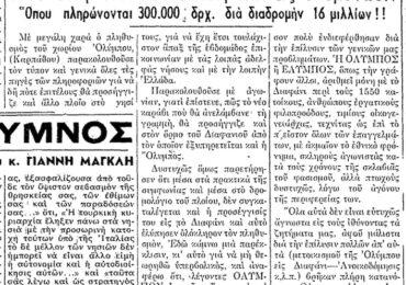 """Σαν σήμερα 22.1.1951 εφ. Ροδιακή """"Τα ζητήματα της Καρπάθου"""" του Κ. Γ. Τσαμπανάκη"""