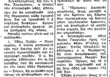 """Σαν σήμερα 23.1.1965 εφ. Πρόοδος """"Τα έργα εις την Κάρπαθον"""""""