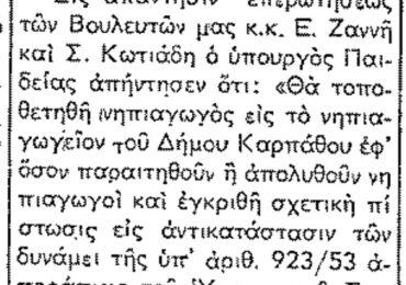 """Σαν σήμερα εφ. Ροδιακή 25.1.1955 """"Δεν πρόκειται να διωρισθή νηπιαγωγός εις Κάρπαθον"""""""