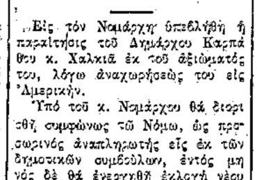 """Σαν σήμερα 26.1.1963 εφ. Πρόοδος """"Υπέβαλε παραίτησιν ο Δήμαρχος Καρπάθου"""""""