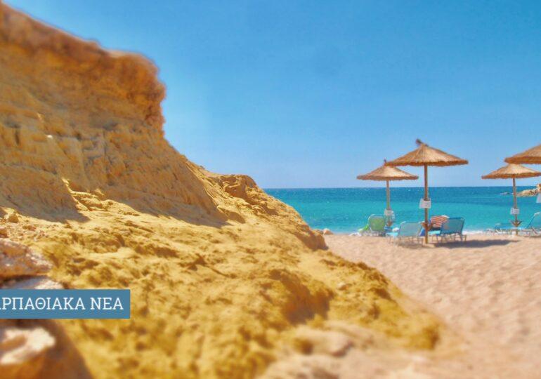 Το νέο πρόγραμμα από την τουριστική επιτροπή Δήμου Καρπάθου