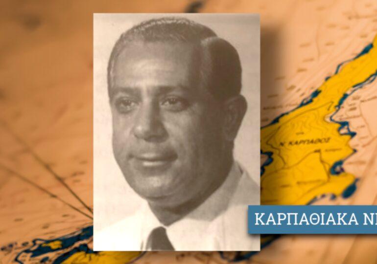 Γεώργιος Δ. Χατζηδημητρίου – Ο Καρπάθιος Οραματιστής Ιατρός (1926-1998)