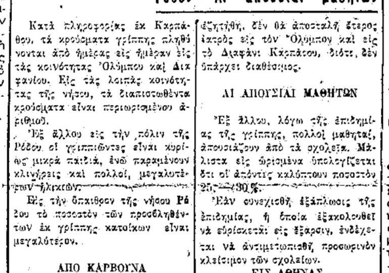 """Σαν σήμερα 23.2.1964 εφ. Πρόοδος """"Κρούσματα γρίππης εις Κάρπαθον και Ρόδον"""""""