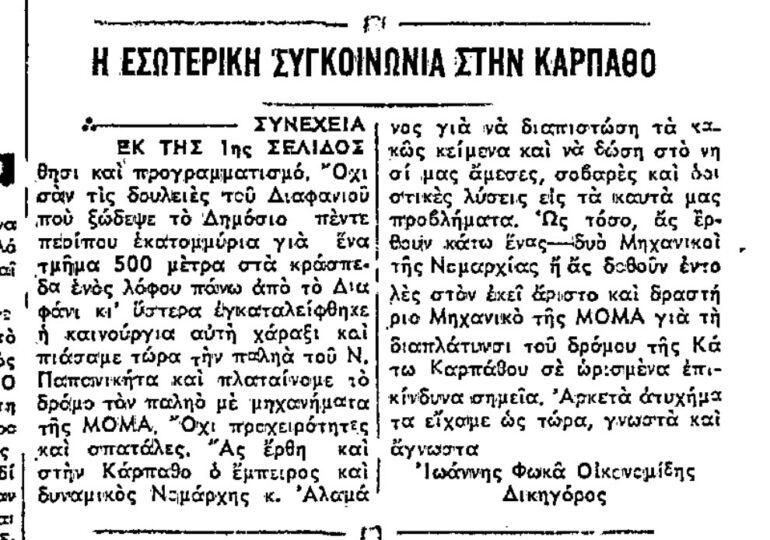 """Σαν σήμερα 24.2.1972 εφ. Ροδιακή """"Η εσωτερική συγκοινωνία στην ακριτική Κάρπαθο"""""""