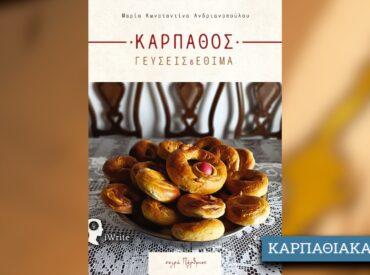 Μαρία – Κωνσταντίνα Ανδριανοπούλου, Κάρπαθος: Γεύσεις και Έθιμα. Βιβλιοπαρουσίαση από τον Μηνά Αλ. Αλεξιάδη