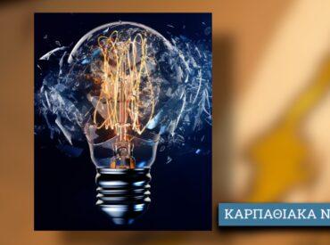 Προγραμματισμένες Διακοπές Ηλεκτροδότησης στην Κάρπαθο