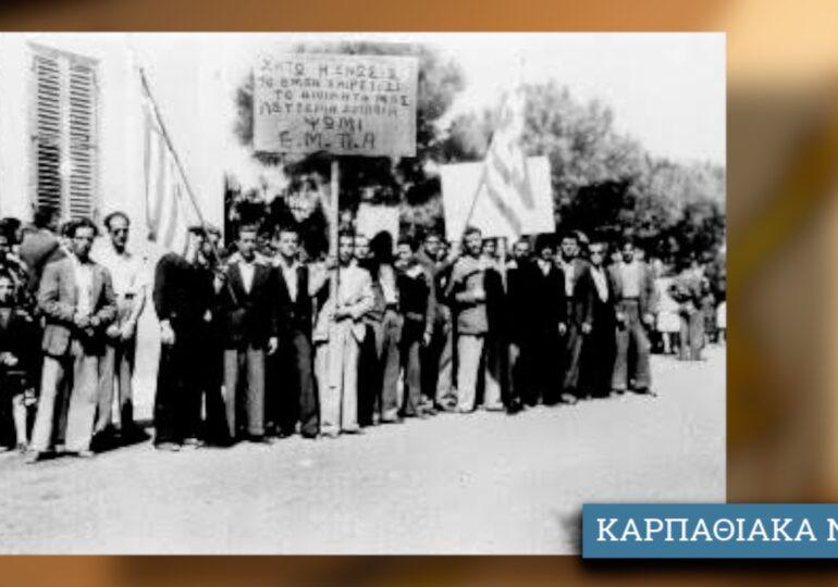Η ίδρυση του Ε.Μ.Π.Α. το 1946 στα Δωδεκάνησα
