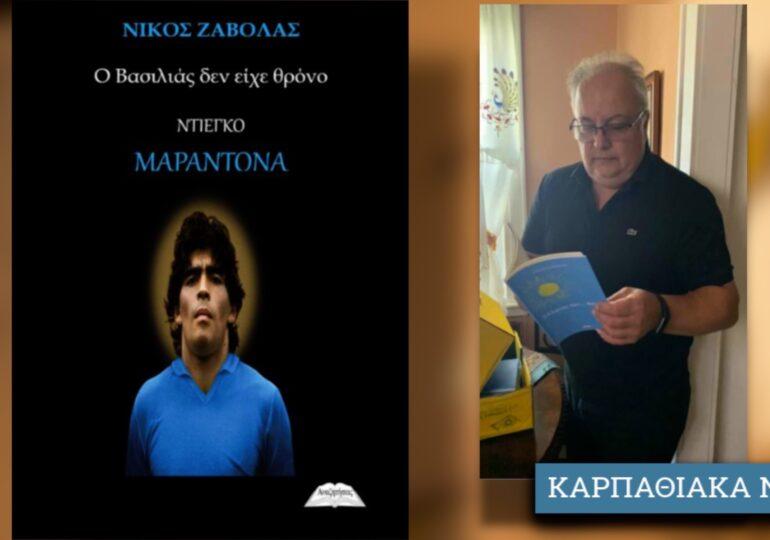 Αφιέρωμα στον πολυγραφότατο Καρπάθιο συγγραφέα Νίκο Ζαβόλα από το Hellenic News of America