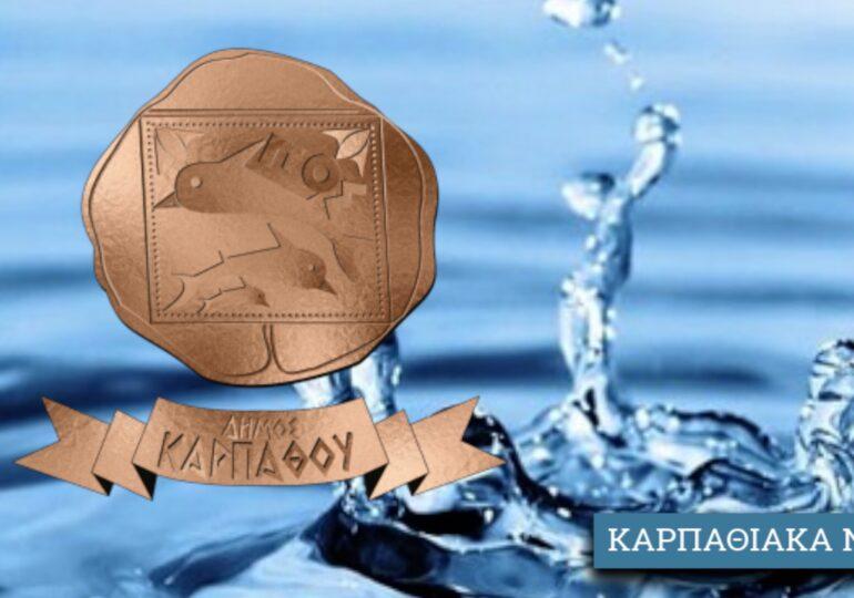 """Δήμος Καρπάθου: """"Το νερό δεν είναι ακατάλληλο ή καρκινογόνο όπως αυθαίρετα αναφέρθηκε σε μέσα κοιν. δικτύωσης"""""""