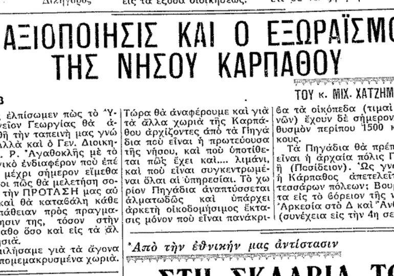"""Σαν σήμερα 5.3. 1951 εφ. Ροδιακή """"Η αξιοποίησις και ο εξωραϊσμός της νήσου Καρπάθου"""""""