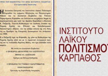 Συγχαρητήρια του Ινστιτούτου Λαϊκού Πολιτισμού Καρπάθου στην κ. Φωτεινή Κ. Παζαρτζή