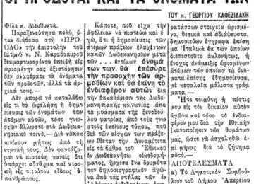 """Σαν σήμερα 7.3.1951 εφ. Πρόοδος """"Οι προδόται και τα ονόματα των"""" του Γεωργίου Καφεζιδάκη"""