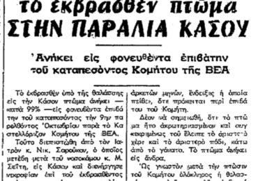 """Σαν σήμερα 8.3.1968 εφ. Πρόοδος """"Ήτο ακρωτηριασμένο το εκβρασθέν πτώμα στην παραλία Κάσου"""""""