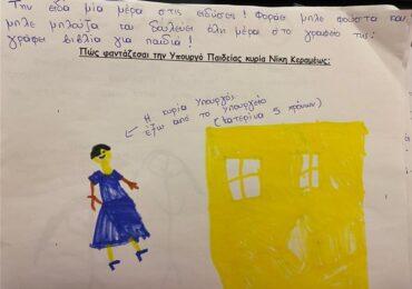 Η υπουργός Νίκη Κεραμέως ευχαριστεί τους μαθητές του 2ου Νηπιαγωγείου Καρπάθου για το υπέροχο ταξίδι