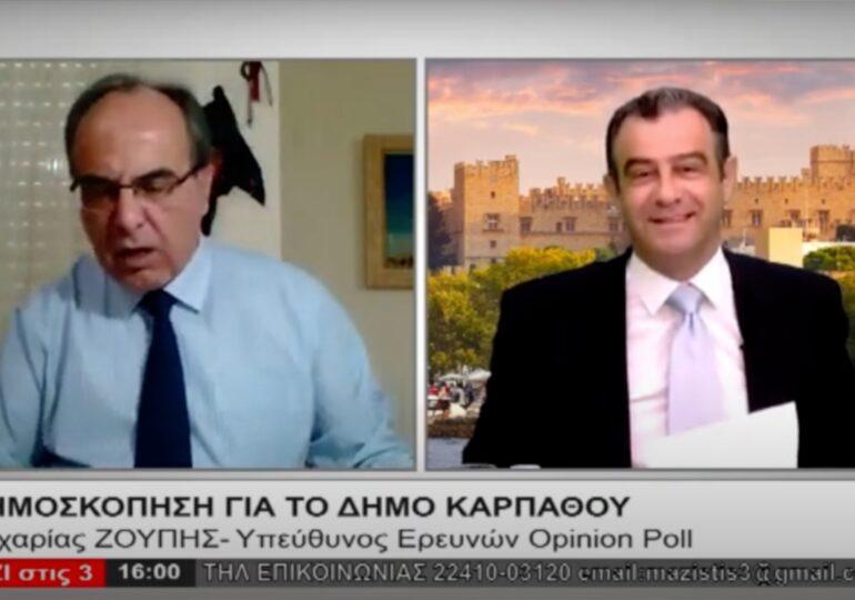 Ο Δήμαρχος Γ. Νισύριος το ισχυρό πρόσωπο της Καρπάθου. Δημοσκόπηση του Αιγαίο TV