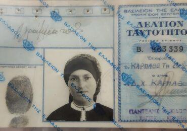 Ειρήνη (Ερνία) Σωτήρη Νικολάτου (1926-2021). Χθες έφυγε από τη ζωή και σήμερα έγινε ο τελευταίος ασπασμός