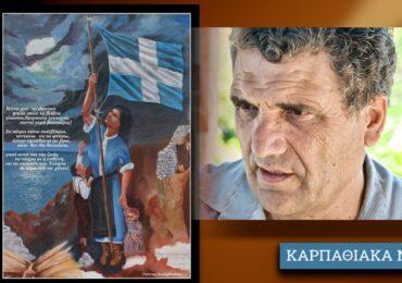 7 Μαρτίου 1948 Η Ενσωμάτωση της Δωδεκανήσου – Γιάννης Χατζηβασίλης