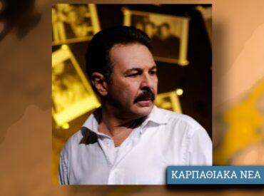 Ο Μανώλης Γεραπετρίτης έκλεισε στην ταινία «Σμύρνη μου αγαπημένη»!