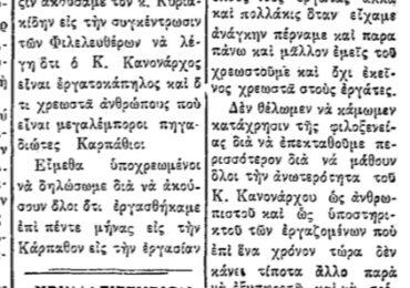 """Σαν σήμερα 10.4.1951 εφ. Πρόοδος """"Ποιος ο Κανονάρχος"""""""