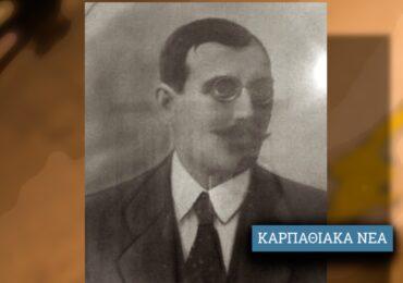 Ιωάννης Παχούλης. Ο Καρπάθιος πρώτο θύμα Δημοκρατίας